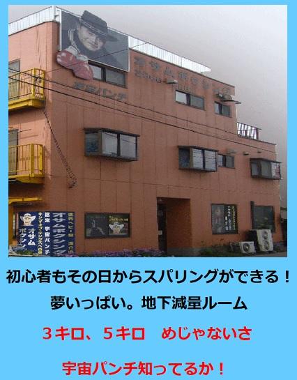 OSAMUGYM1.jpg