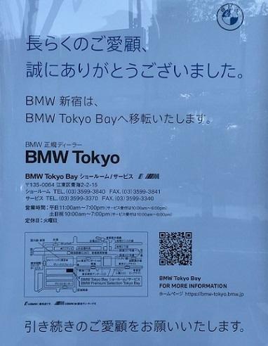 BMW閉店紙書