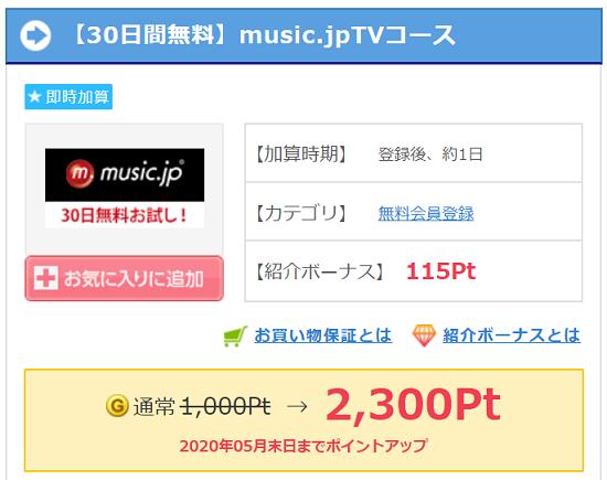 げっとま music.jp案件
