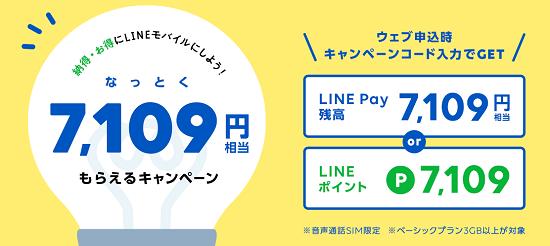 LINEモバイル 7,109円相当オトクになるキャンペーンコード