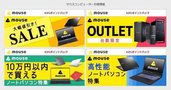 リーベイツ×マウスコンピューター タイアップ企画特設ページ