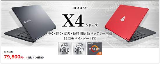 mouse X4