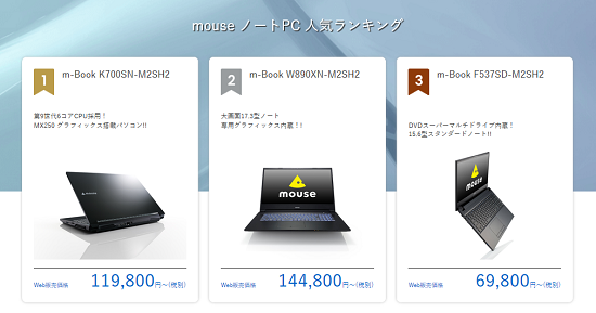 mouse m-Book