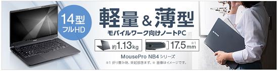 MouseProシリーズ