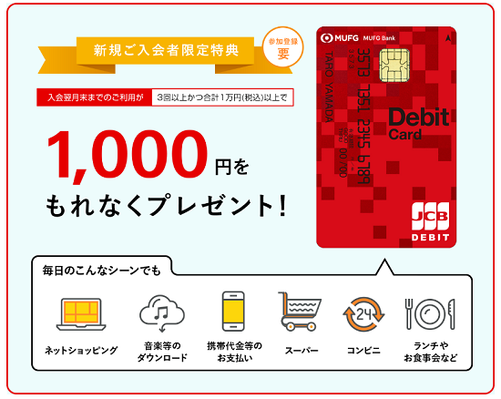 新規ご入会者1,000円プレゼントキャンペーン