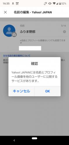 PayPayフリマ 名前とプロフィール画像登録