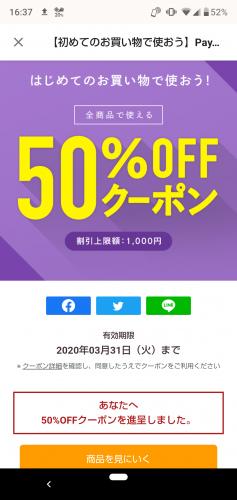PayPayフリマ 50%OFFクーポン