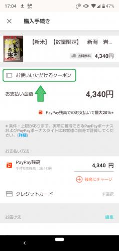PayPayフリマ クーポン選択