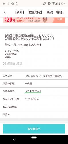 PayPayフリマ 配送方法