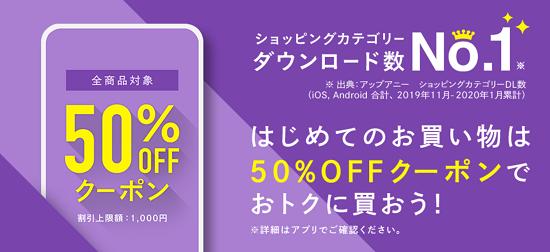 PayPayフリマ初回50%OFFクーポンキャンペーン