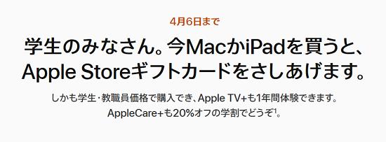 Apple公式サイト キャンペーン