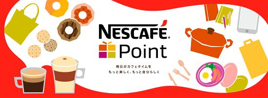ネスカフェポイント(NESCAFE Point)