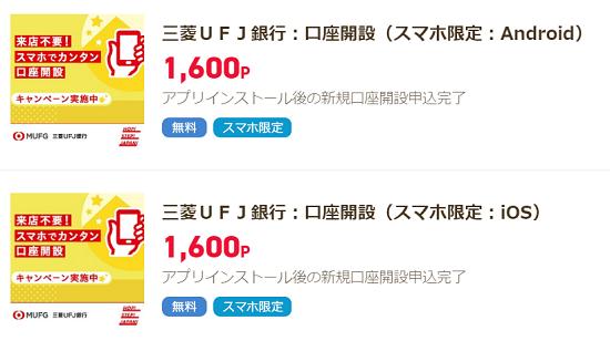 三菱UFJ銀行 口座開設案件