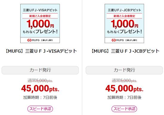 ECナビ 三菱UFJ-デビットカード案件