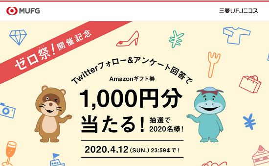 三菱UFJニコス ツイッターキャンペーン