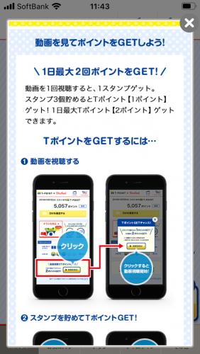 Tポイント×Shufoo!アプリ 広告動画視聴