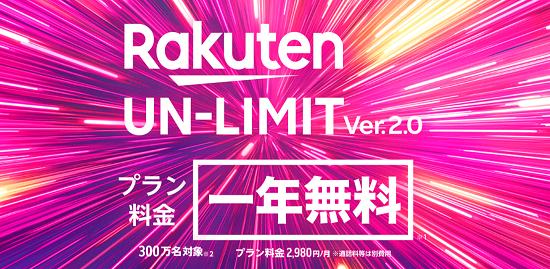 楽天モバイル(Rakuten Mobile)
