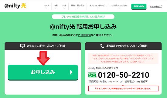@nifty光(転用)申込
