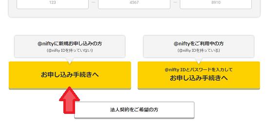 @nifty光(転用) 申込ボタン