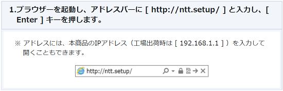 アドレスバーに「http://ntt.setup/」入力