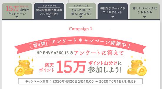 HP ENVY x360 15キャンペーン