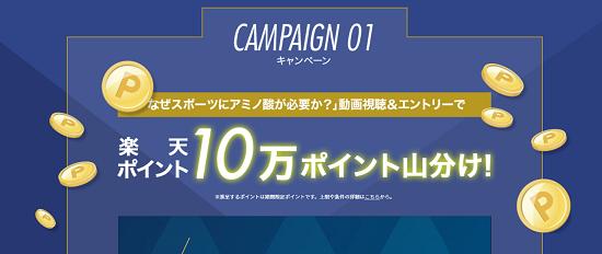 アミノバイタル キャンペーン
