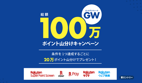 GW 100万ポイント山分けキャンペーン