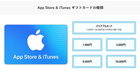 App Store & iTunes 認定店