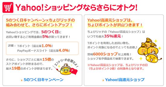 ちょびリッチの日 Yahoo!ショッピング