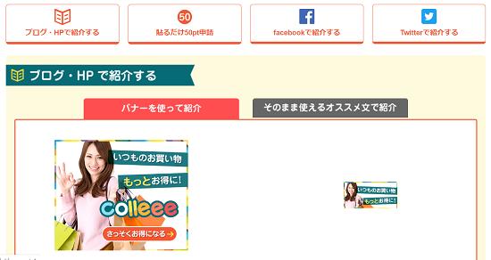 colleee(コリー) お友達紹介ページ