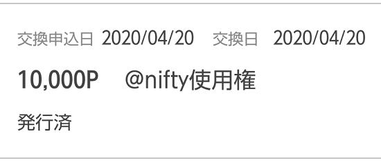 ライフメディアポイント 「@nifty使用権」に交換