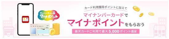 マイナポイント事業(楽天カード公式)