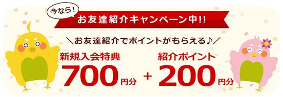 お友達紹介キャンペーン(iPhone限定)