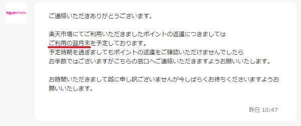 楽天モバイル楽天市場店 キャンセル分のポイント返還予定