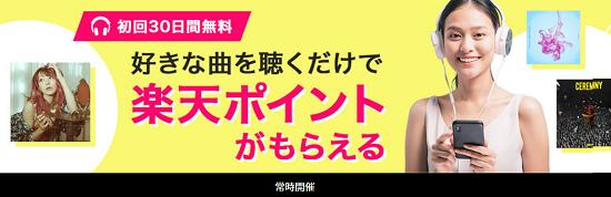 楽天ミュージック キャンペーン