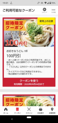 丸亀製麺アプリ 「お好きなうどん1杯100円引きクーポン」