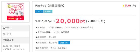 ポイントサイト PayPay(ペイペイ)加盟店案件