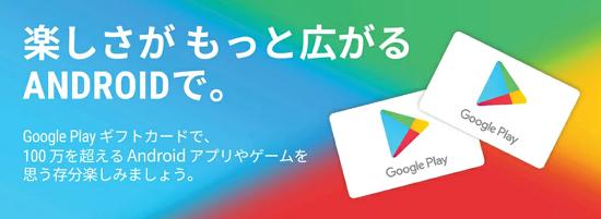 Google Play ギフトカード 認定店