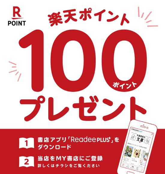 ReadeePLUS+ダウンロードキャンペーン