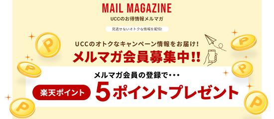 UCCキャンペーン