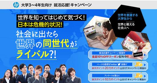 HP 大学3~4年生向け就活応援!キャンペーン