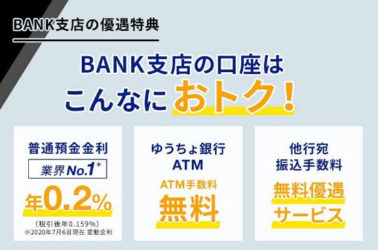 あおぞら銀行 BANK支店