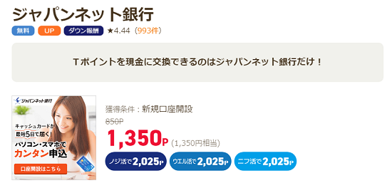 ライフメディア ジャパンネット銀行案件