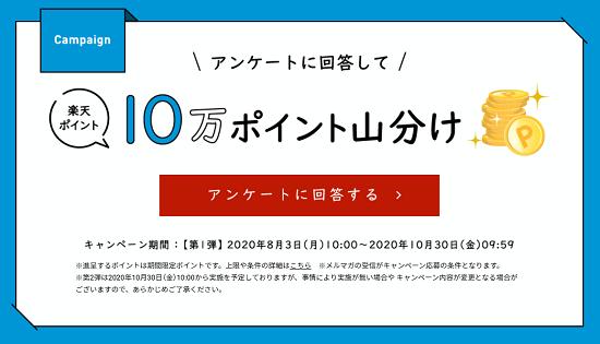 HP Chromebook キャンペーン