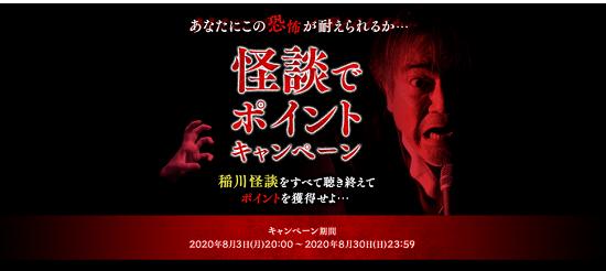 稲川淳二 怪談でポイントキャンペーン
