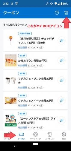 ローソンアプリ MY BOXアイコン