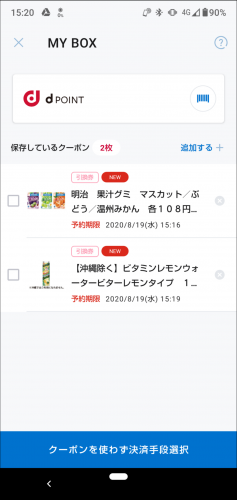 ローソンアプリ お試し引換券 発券