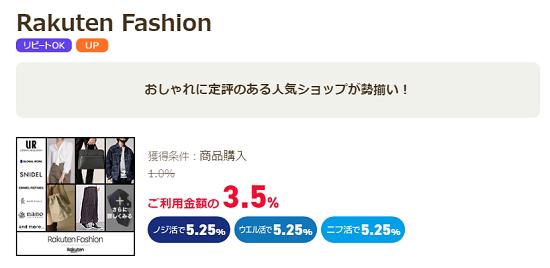 ライフメディア Rakuten Fashion案件