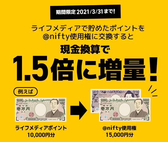 @nifty使用権交換50%増量キャンペーン【ニフ活】