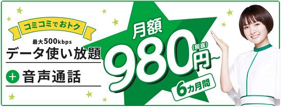 mineo(マイネオ) データ使い放題で月額980円~!コミコミでおトクになるキャンペーン